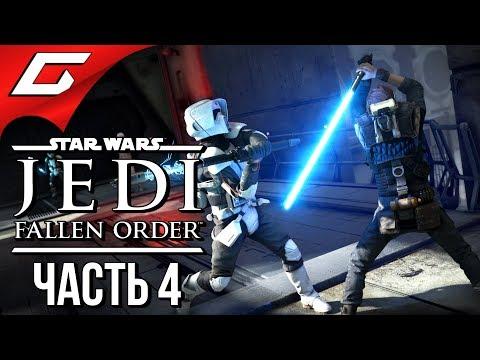 STAR WARS JEDI: Fallen Order ➤ Прохождение #4 ➤ ПУТЬ НА КАШИИК
