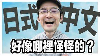 什麼是日式中文?日本人知道的中文好像哪裡怪怪的?Iku老師