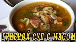 Грибной суп с мясом. Суп с грибами и мясом.