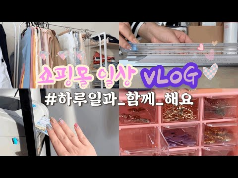 VLOG   쇼핑몰의 하루 일상 브이로그 / 부자재 정리부터 사입제품 언박싱까지 / 악세사리 의류 잡화 쇼핑몰 브이로그 / 직장인 브이로그 / Shopping mall vlog