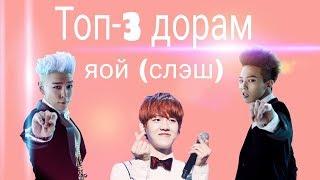 ТОП-3 ЯОЙ(СЛЭШ)полнометражных дорам // гомофобам вход запрещён!!
