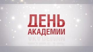 #ДеньРАНХиГС поздравление студентов Сибирского института управления