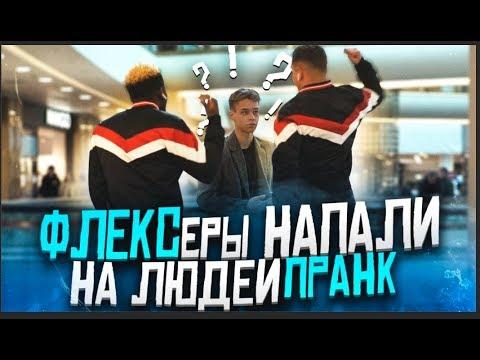 ФЛЕКСеры напали на людей в торговом центре ПРАНК подстава от вджобыватели Vjobivay Prank