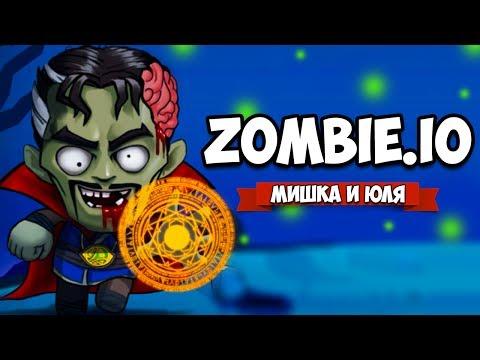 ИГРА IO ПРО ЗОМБИ ♦ Zombie.io