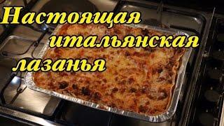 Лазанья ||Итальянское блюдо ||Пошаговый рецепт