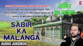 साबिर का मलंगा (Audio Jukebox) | T-Series Islamic Music | Chand Afzal Qadri Chisti