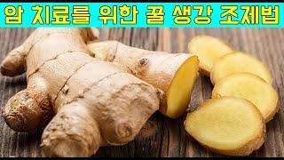 암 치료를 위한 꿀 생강 조제법
