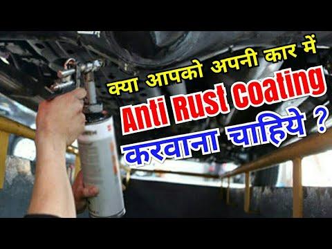 Antitrust Coating Good Or Bad ?, क्या आपको अपनी कार में Anti Rust Coating करवाना चाहिये ?