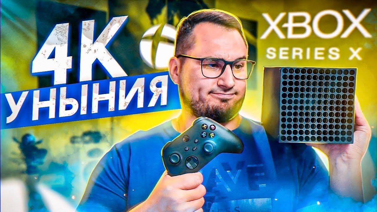 Xbox series X - СПЛОШНОЕ УНЫНИЕ...