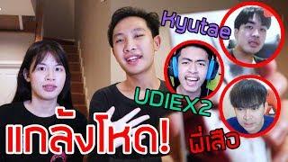 ยืมเงินเพื่อน300,000บาท ทะเลาะกับแฟน!! (UDIEX2,Kyutae,พี่เสือ,MyMesuan)