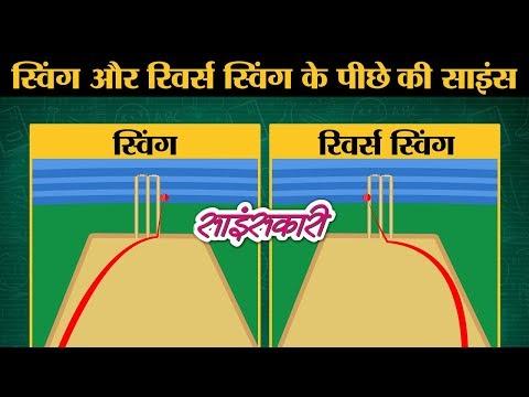 Cricket Science 1
