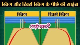 Cricket Science 1 : Ball Swing कराने के पीछे का Science क्या है? | Sciencekaari | Reverse Swing