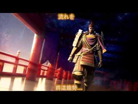 我流中翻-戰國BASARA 4 開頭影片Opening