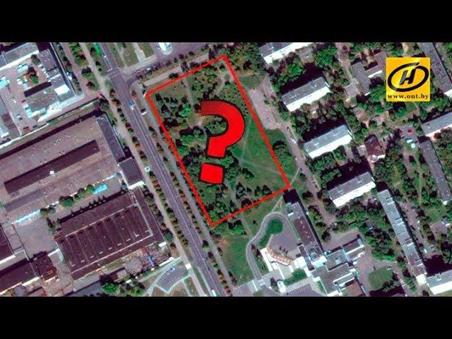 Многоквартирный дом на месте сквера в Гомеле? Местные жители против