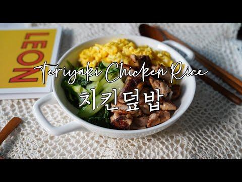 하루한끼는 치킨덮밥을 먹고싶을만큼 맛있음에 주의 !!! 🍛 요리ASMR 3color chicken rice [Korean Food] from YouTube · Duration:  3 minutes 30 seconds