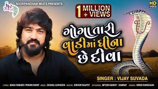 Vijay Suvada New Song - Goga Tari Vaadi Ma Ghina Che Diva gujarati song 2020