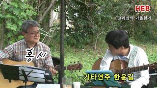 TV한반도 -(기타연주)홍시/한윤길 연주(그리심의 가을…
