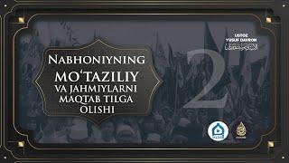 Hizbut tahrirning aqidaviy xatolari | #2 | Nabhoniyning moʻtaziliy va jahmiylarni maqtashi