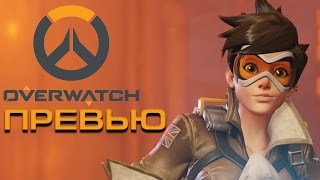 Overwatch - Типичная игра от Blizzard, и это ПРЕКРАСНО Превью
