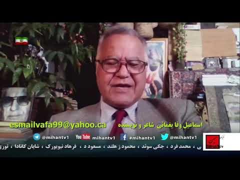 خرداد خونین و سه ماجرای تاریخی  در بر آمدن و تثبیت حکومت خمینی با نگاه اسماعیل وفا بغمائی