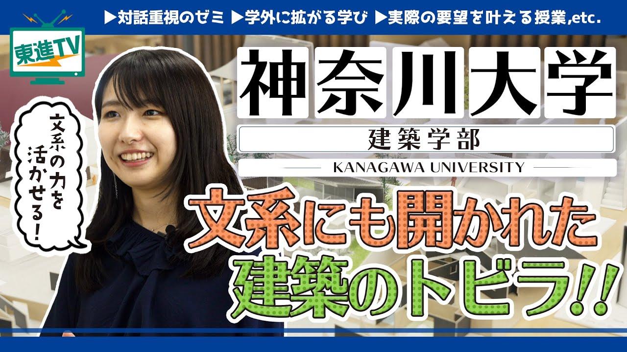 【神奈川大学建築学部】建築のデザインを文系でも!建築を学ぶ最高の環境