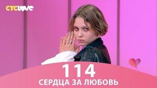 Сердца за любовь 114