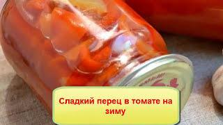 Сладкий перец в томате на зиму