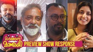 മക്കൾ സെൽവനെ പ്രശംസിച്ച് താരങ്ങൾ Marconi Mathai Preview Show | Vijay Sethupathi | Jayaram | Athmiya
