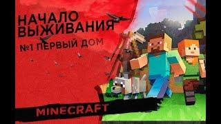ДОМ, ПЕЩЕРА, СУНДУКИ | Minecraft LavaCraft | Серия #1