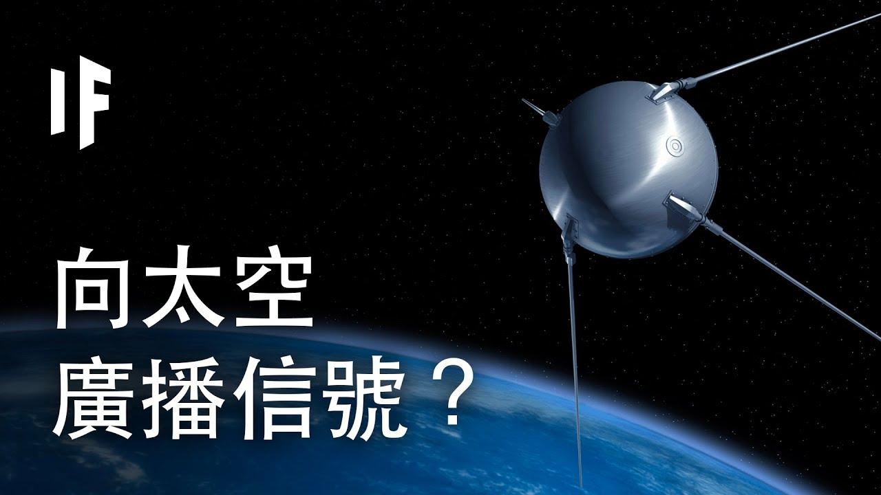 如果向太空廣播我們存在的信號?| 大膽科學