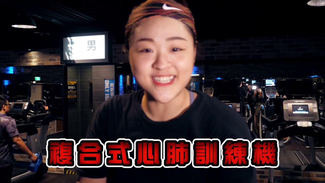 莉潔_突擊健身(減肥Q&A) - YouTube