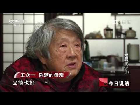 20160202 今日说法  无罪抗诉(上)