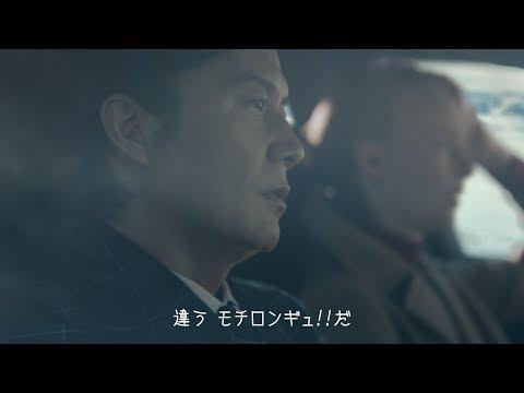 福山雅治 ダンロップ CM スチル画像。CM動画を再生できます。