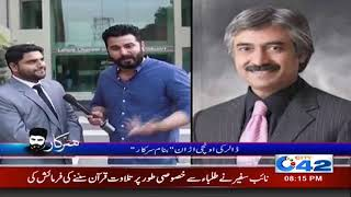 Banam Sarkar | Zohaib Saleem Butt | 21 Oct 2018 | City 42