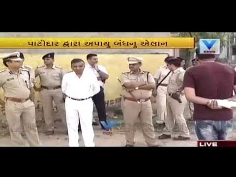 Today Mehsana closed after patidar man died during police custody | Vtv News