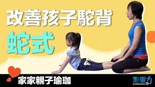 家家親子瑜珈06:改善駝背的蛇式(背肌訓練)