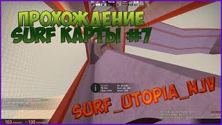 CS:GO || Прохождение SURF карты #7