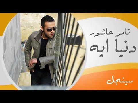 Tamer Ashour - Doniet Eih / تامر عاشور - دنيا إيه thumbnail