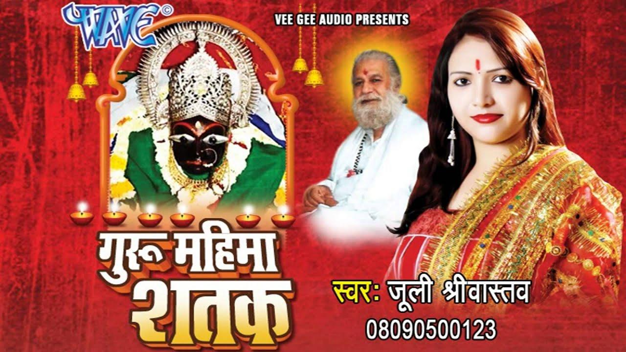 Future Mixxing -Best Shri Anandpur Bhajan Lyrics Shri Anandpur Bhajan