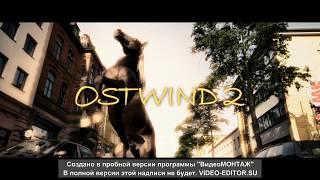 Ostwind 2 (Восточный ветер 2)