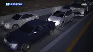 중부 고속도로서 연쇄 추돌 사고로 8명 사상