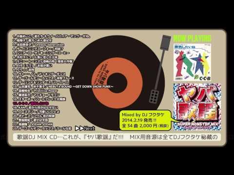 ヤバ歌謡 SUPER NONSTOP MIX ~ Mixed by DJフクタケ