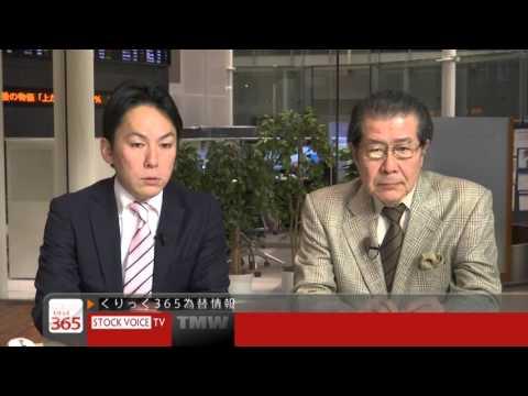 くりっく365為替情報/ 1月8日みずほ証券 中村克彦さん