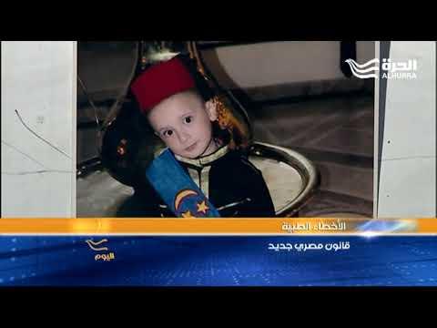الأخطاء الطبية.. قانون مصري جديد  - 22:21-2018 / 6 / 11