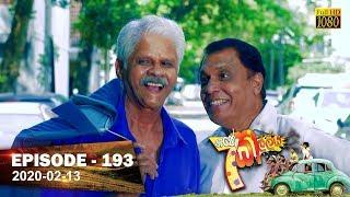Hathe Kalliya | Episode 193 | 2020- 02- 13 Thumbnail
