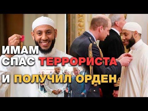 Имам спас антиисламского террориста и получил орден