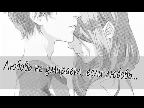 Любовь не умирает, если любовь не с*ка...