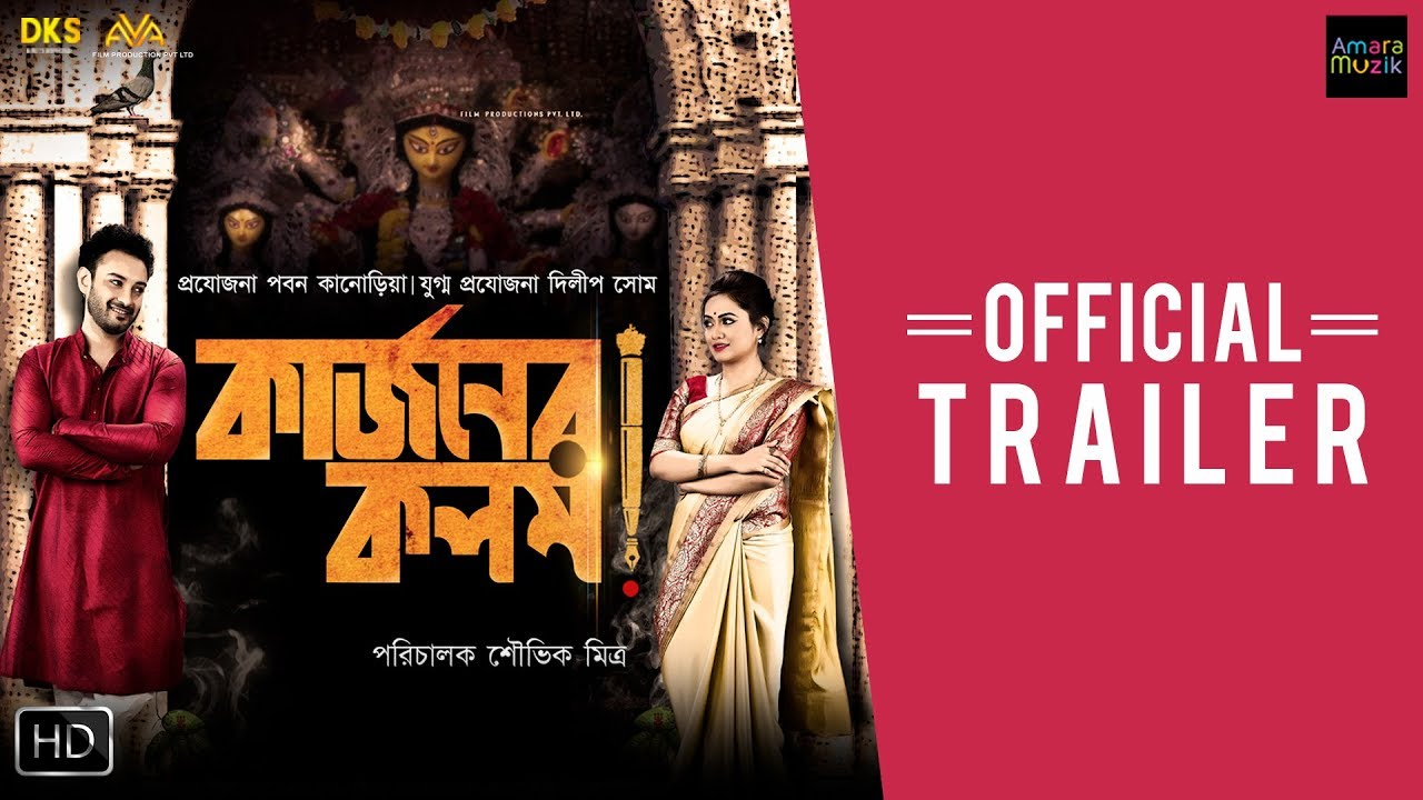 Download Curzoner Kalom Official Trailer | Bengali Movie | Shaheb | Poulomi | Souvik Mitra