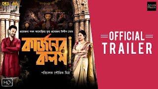 Curzoner Kalom Official Trailer   Bengali Movie   Shaheb   Poulomi   Souvik Mitra Thumb