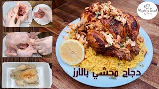 دجاج محشي بالارز في الفرن على الطريقة اللبنانية  طبق كامل